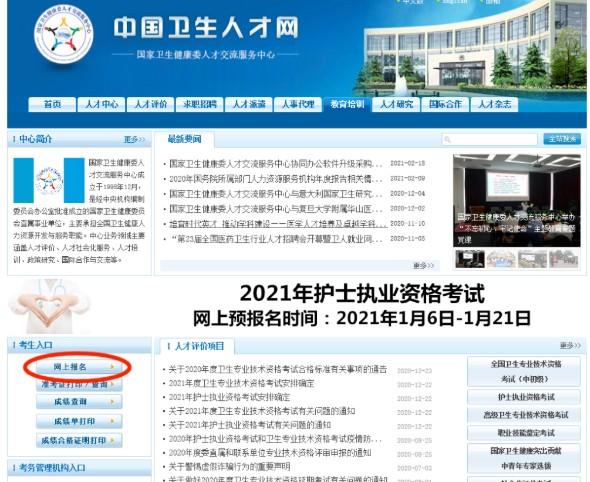 甘肃考区2021主管护师考试网上缴费2月19日开始!