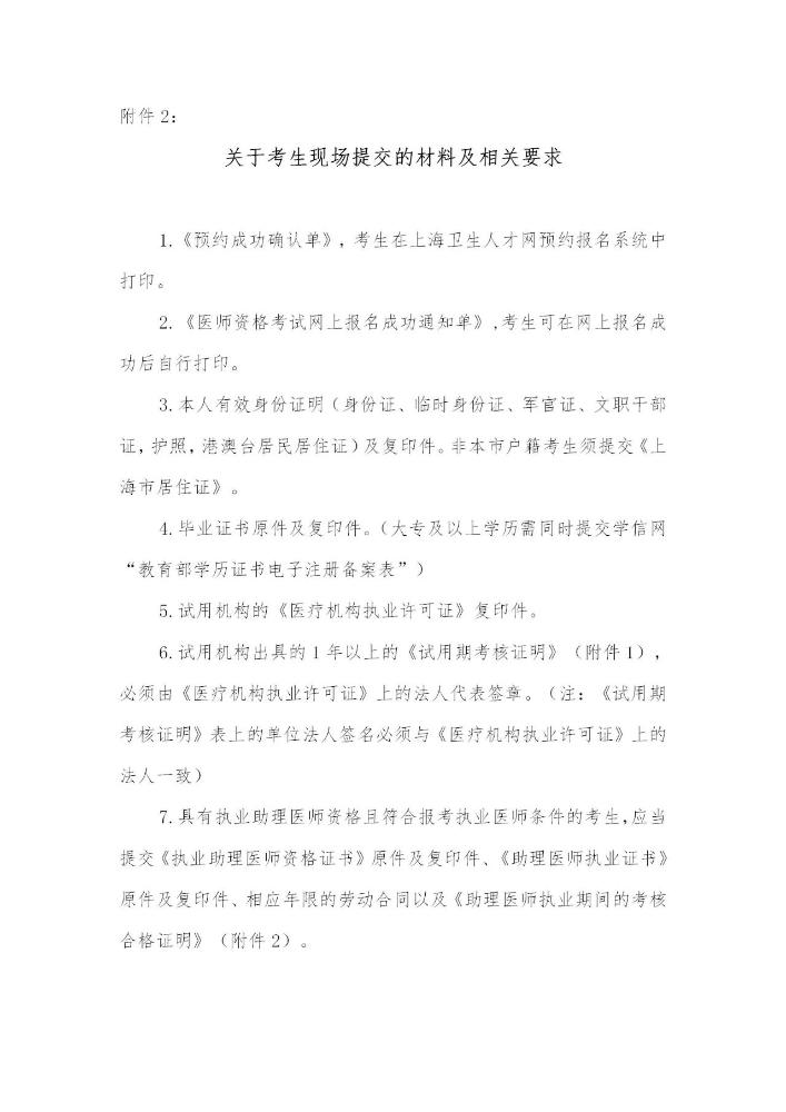 上海考区2021年口腔助理医师现场审核报名材料提交清单