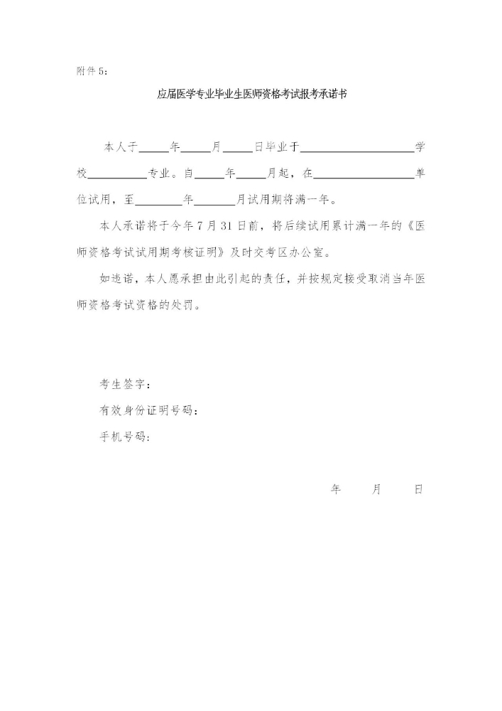 2021年医师实践技能考试报名上海考区应届医学专业毕业生报考承诺书模板
