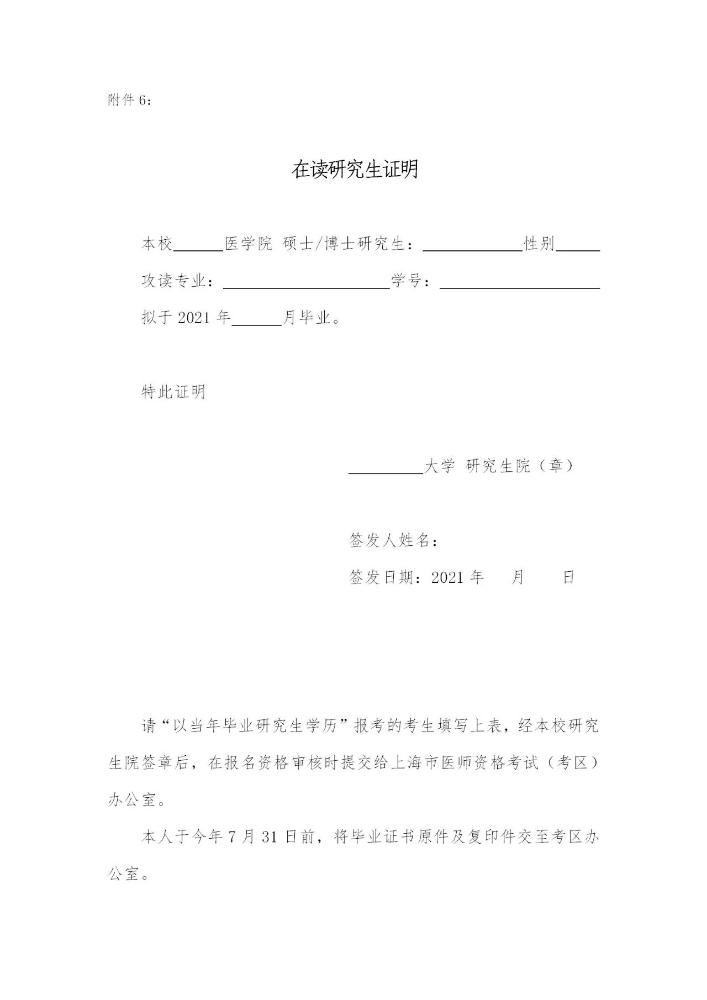 2021年上海考区医师实践技能考试报名在读研究生证明模板及填写要求