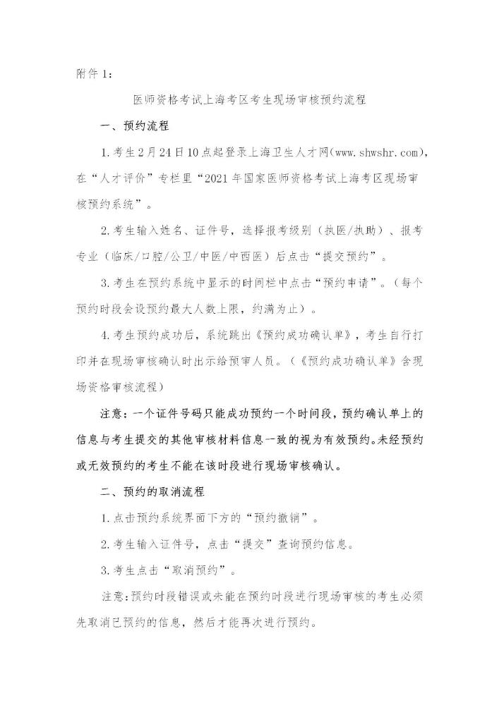 上海考区2021年口腔执业医师考试现场审核网上预约的时间