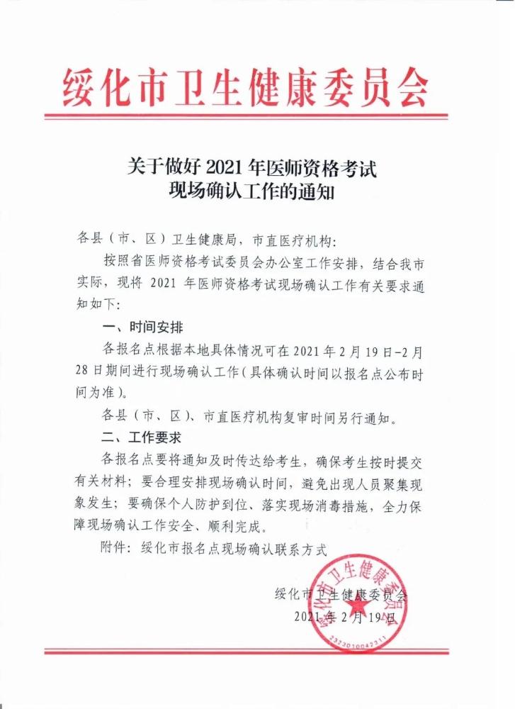 2021年黑龙江绥化考点口腔执业医师现场确认:2月19日-2月28日