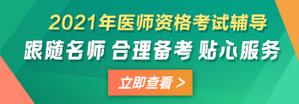 临床/口腔/中医/公卫医师考试辅导热招