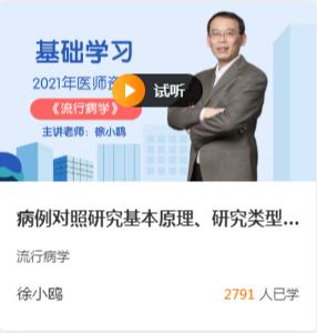 流行病怎么学?医学教育网徐小鸥公卫执业医师免费视频