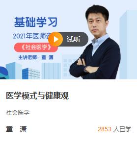 童潇2021公卫执业医师社会医学免费试听