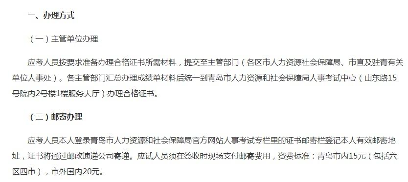 青岛2020内科主治医师考试证书领取时间\方式