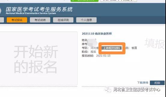 河北省医师资格考生服务系统