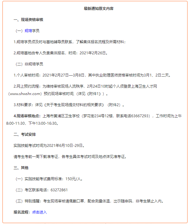 2021年上海市医师实践技能考试技能缴费时间与交费金额
