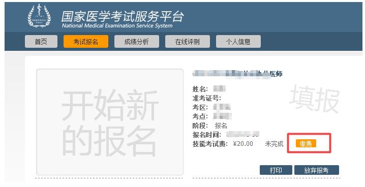 2021年福建省公卫执业医师缴费入口