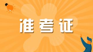 中国卫生人才网2021年检验职称考试准考证打印截止日期