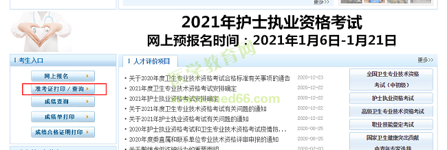 特別提醒!中國衛生人才網中醫肛腸主治醫師準考證打印入口3月25日開通!