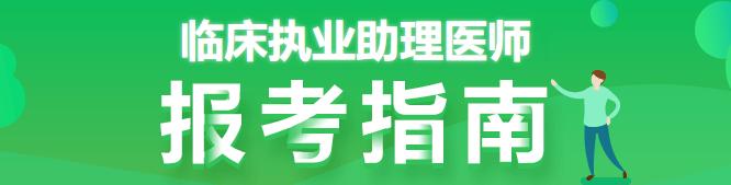 临床助理执业医师考试及格分数线是多少2021年吴忠市盐池县考点