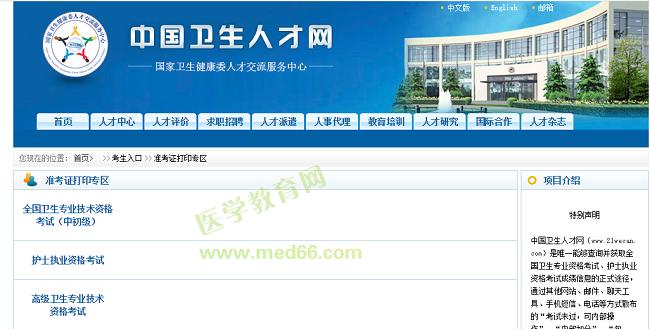 2021年病理學主治醫師準考證打印時間|打印入口-中國衛生人才網