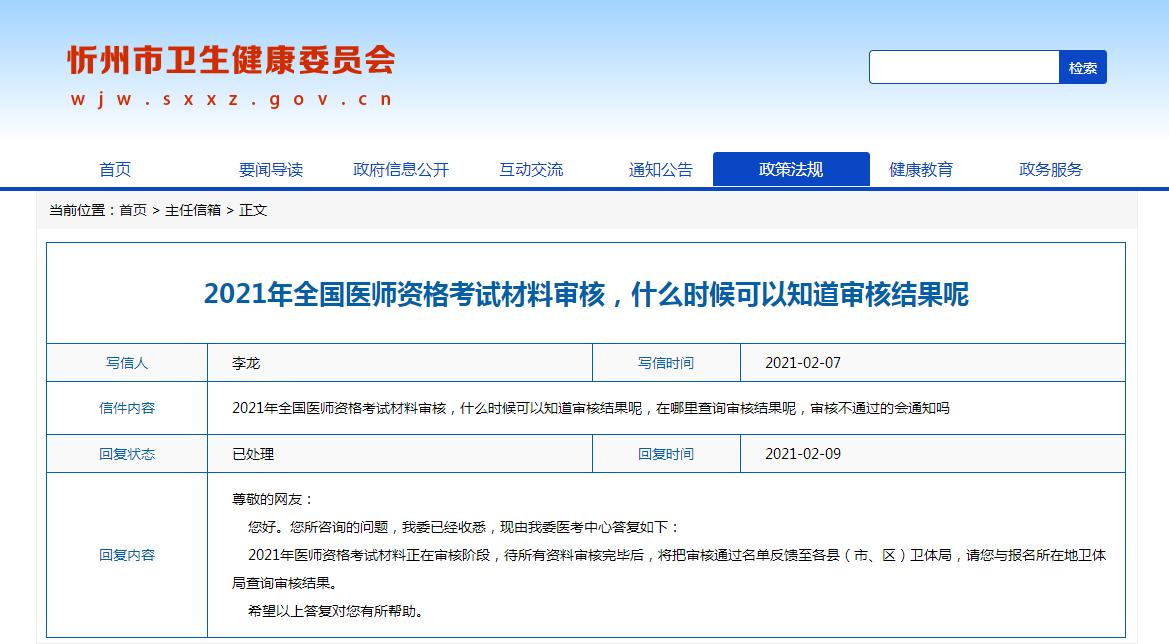 国家2021年医师资格考试忻州考点报名审核不通过的会通知吗?