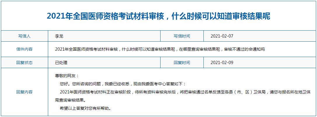 忻州市2021年執業醫師資格考試現場審核結果何時公布?