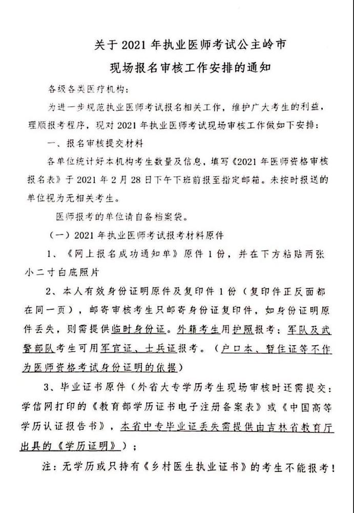 2021年口腔助理医师现场审核材料审核时间(公主岭考点)