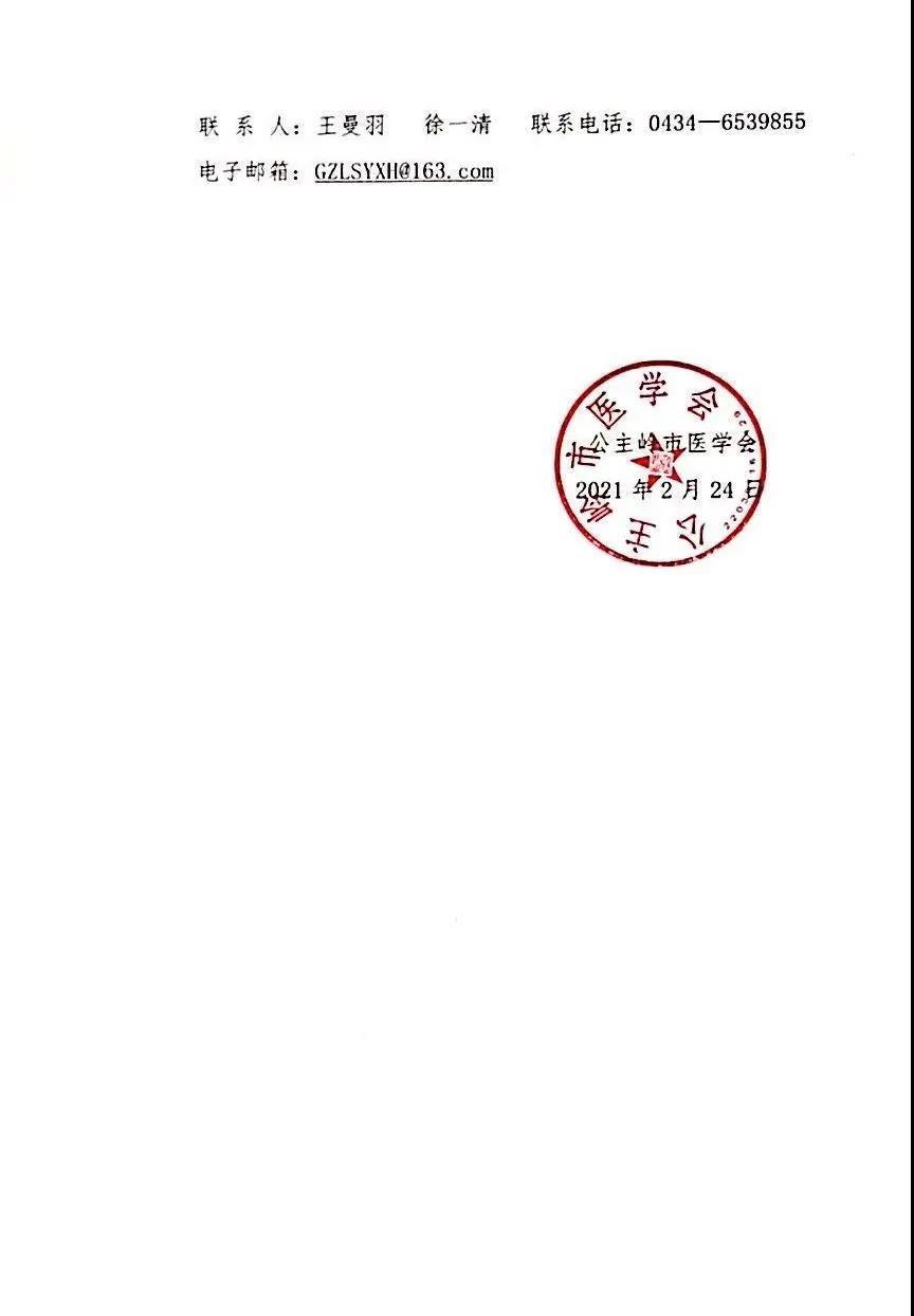 公主岭市现场审核工作安排6