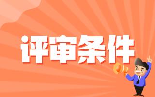 秦淮区2021年卫生主任医师申报要满足什么学历情况?
