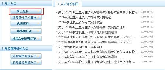 大内科主治医师(303)考试报名网站\入口