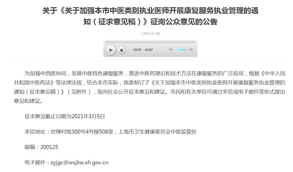 上海发布关于加强本市中医类别执业医师开展康复服务执业管理的通知