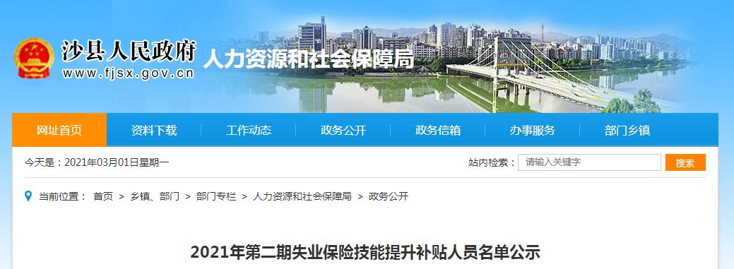 福建沙县健康管理师领取技能提升补贴2000元!