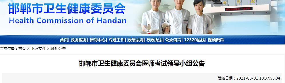 2021年河北省邯郸市卫健委发布国家医师实践技能考试公告(附考试提醒)
