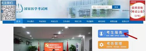 浙江省温州市2021年公卫执业/助理医师实践技能考试准考证打印时间/打印入口