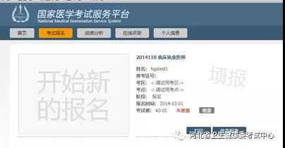 宝坻区2012年天津考区中医执业助理医师缴费时间及缴费入口