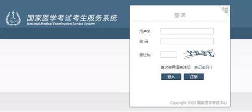 上海市2021中醫執業助理醫師筆試準考證8月10日開始打印