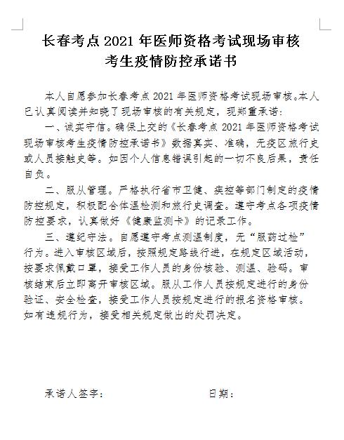 长春考点关于2021年医师资格现场审核疫情防控承诺书文档下载(口腔)