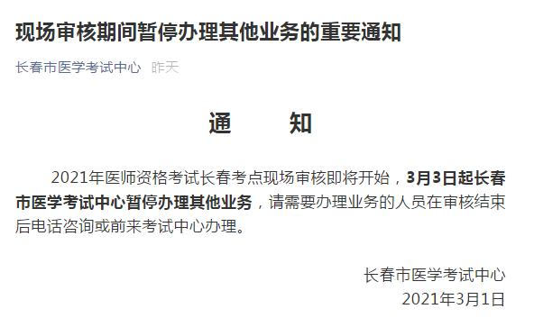 3月3日起现场审核期间暂停办理其他业务的重要通知(长春市医学考试中心)