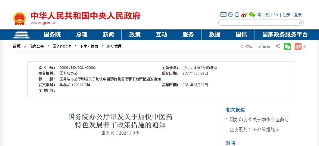 国务院发布:中医特色诊疗服务收入将提升!