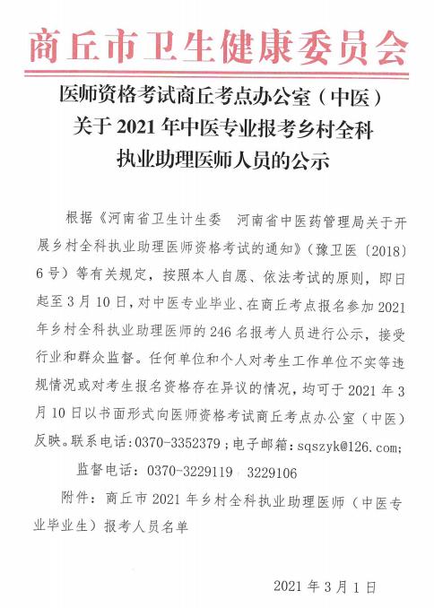 商丘市2021年鄉村全科執業助理醫師(中醫專業畢業生)報考人員名單