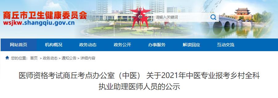 河南省商丘市2021年中医专业报考乡村全科执业助理医师实践技能考试人员公示