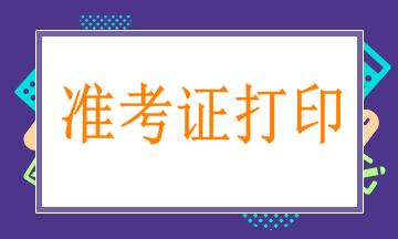3月25日起打印骨外科中級職稱考試準考證,切記!