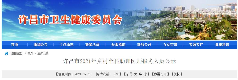 河南省许昌市2021年乡村全科助理医师实践技能考试报考人员公示