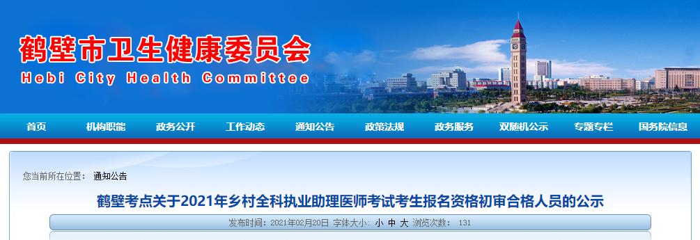 2021年鹤壁市乡村全科执业助理医师实践技能考试考生报名资格初审合格人员