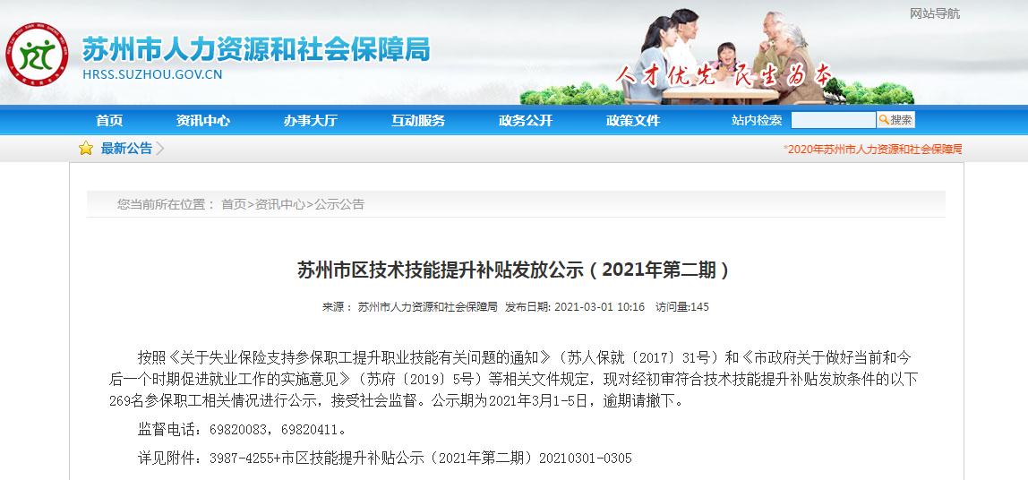 官宣:苏州健康管理师成功领取技术技能提升补贴2000元!