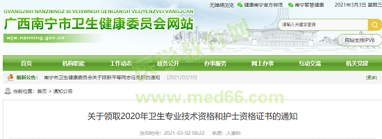 通知!广西南宁可以领取2020卫生初中级职称考试资格证书啦!