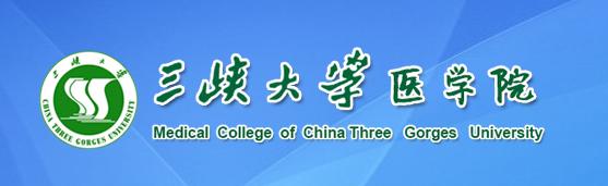 2021年三峡大学医学院临床医学专业(本科)水平测试报名时间及考试时间
