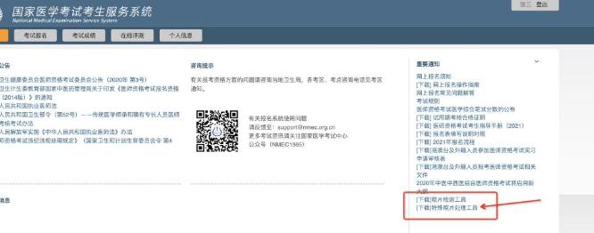 三峡大学2021年临床医学专业(本科)水平测试考生报名入口
