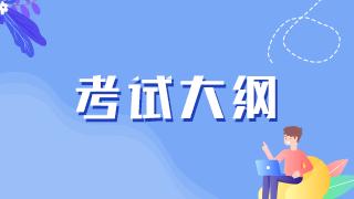 2021年口腔执业考试大纲下载包