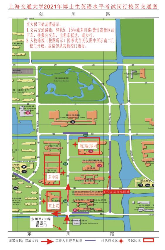 2021年上海交通大學博士生英語水平考試相關說明