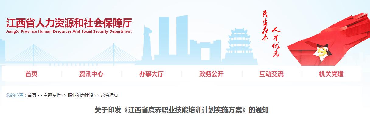 江西官方发布康养职业技能培训方案,健康管理师补贴升级!