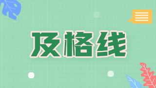 清江浦區2021年中西醫執業/助理醫師考試時間、合格分數線