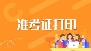 浙江濱江區2021年中西醫助理醫師準考證打印時間公布