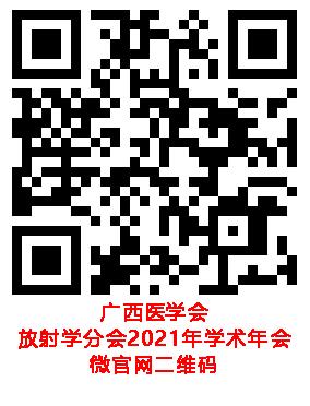 廣西醫學會放射學分會2021年學術年會征文要求
