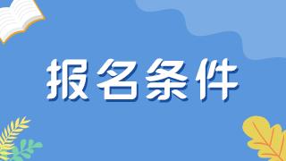 丹東市2021年中西醫執業助理醫師報名條件及材料要求
