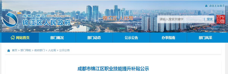 成都锦江官方发布:健康管理师成功领取2000元补贴!