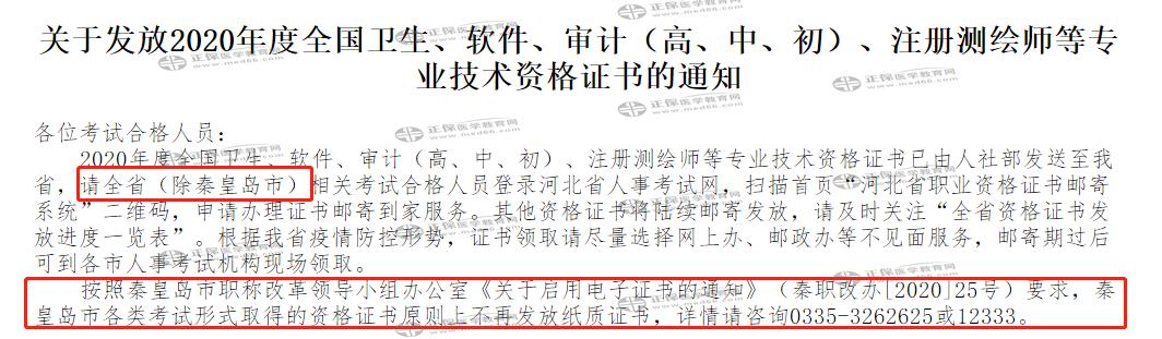 注意!秦皇岛主管药师考试证书不再发放纸质版!